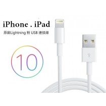 原廠iphone原廠線充電線傳輸線
